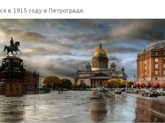 Родился в 1915 году в Петрограде.
