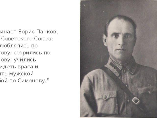 """Вспоминает Борис Панков, Герой Советского Союза: """"Мы влюблялись по Симонову,..."""
