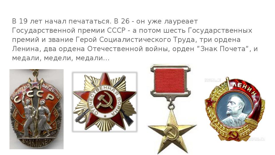 В 19 лет начал печататься. В 26 - он уже лауреает Государственной премии СССР...