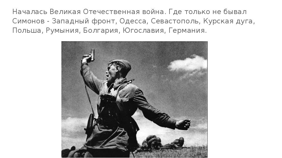 Началась Великая Отечественная война. Где только не бывал Симонов - Западный...