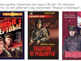Кончилась война. Симонову нет еще и 36 лет. Он объехал полсвета. 15 лет работ