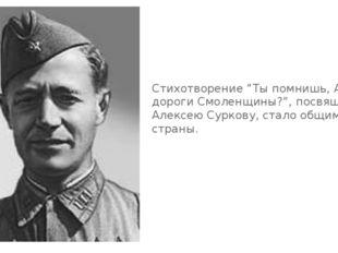 """Стихотворение """"Ты помнишь, Алеша, дороги Смоленщины?"""", посвященное Алексею Су"""