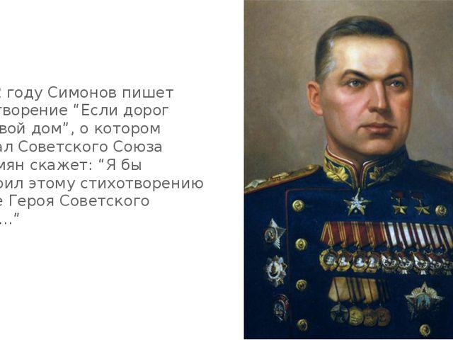 """В 1942 году Симонов пишет стихотворение """"Если дорог тебе твой дом"""", о котором..."""
