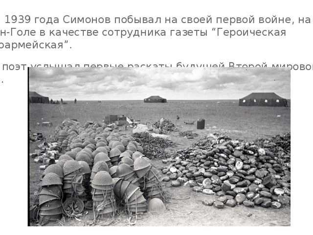 Летом 1939 года Симонов побывал на своей первой войне, на Халхин-Голе в качес...