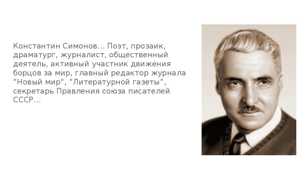 Константин Симонов… Поэт, прозаик, драматург, журналист, общественный деятель...