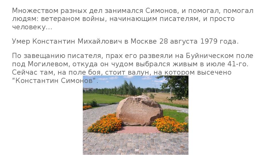 Множеством разных дел занимался Симонов, и помогал, помогал людям: ветераном...