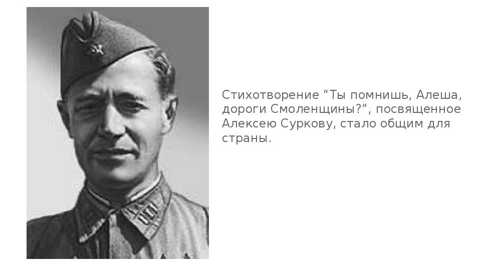"""Стихотворение """"Ты помнишь, Алеша, дороги Смоленщины?"""", посвященное Алексею Су..."""