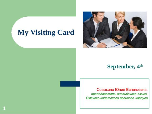 September, 4th My Visiting Card *