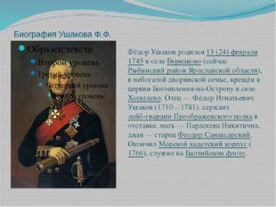 Биография Ушакова Ф.Ф. Фёдор Ушаков родился13(24)февраля1745в селеБурн