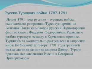 Русско-Турецкая война 1787-1791 Летом 1791 года русские – турецкие войска око