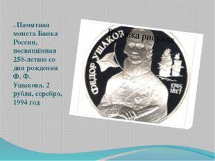 . Памятная монета Банка России, посвящённая 250-летию со дня рождения Ф. Ф.