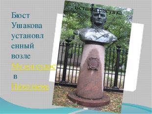 Бюст Ушакова установленный возлеМузея судостроения и флотавНиколаеве.