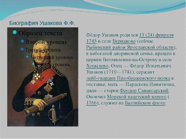Биография Ушакова Ф.Ф. Фёдор Ушаков родился13(24)февраля1745в селеБурн...