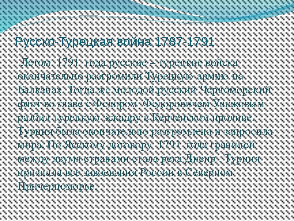 Русско-Турецкая война 1787-1791 Летом 1791 года русские – турецкие войска око...
