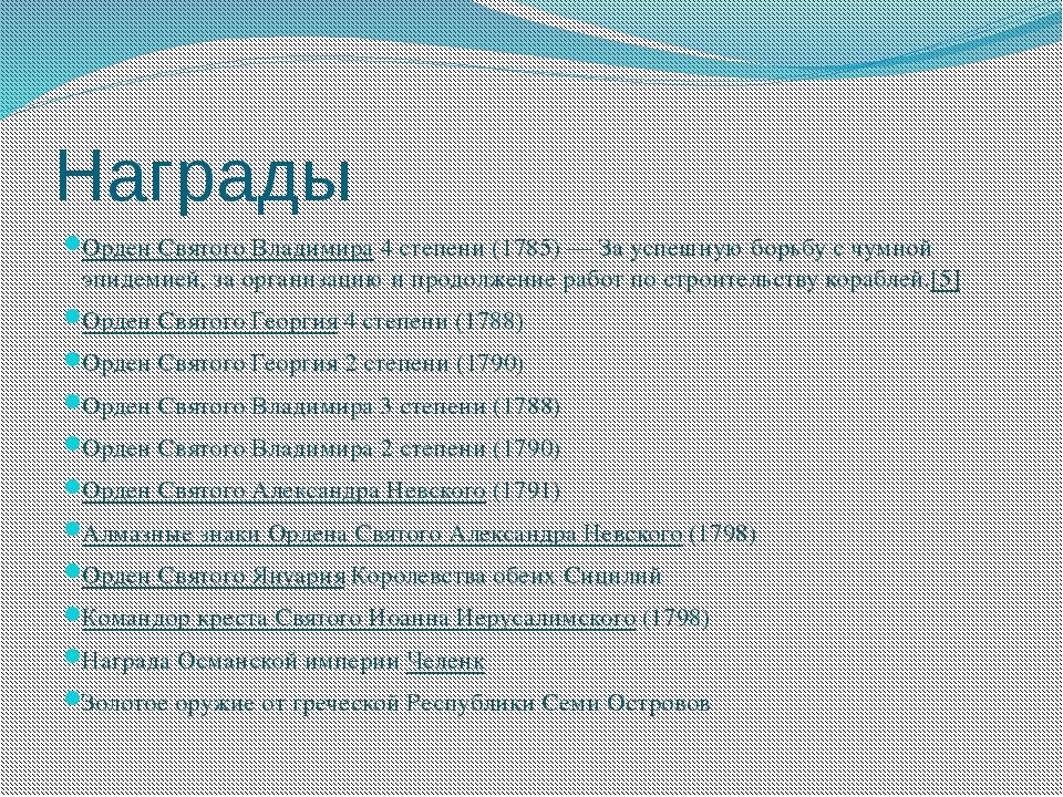 Награды Орден Святого Владимира4 степени (1785)— За успешную борьбу с чумно...