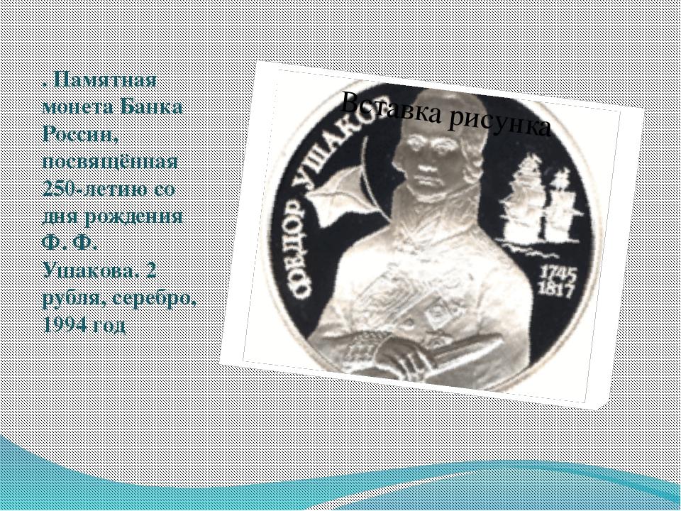 . Памятная монета Банка России, посвящённая 250-летию со дня рождения Ф. Ф....