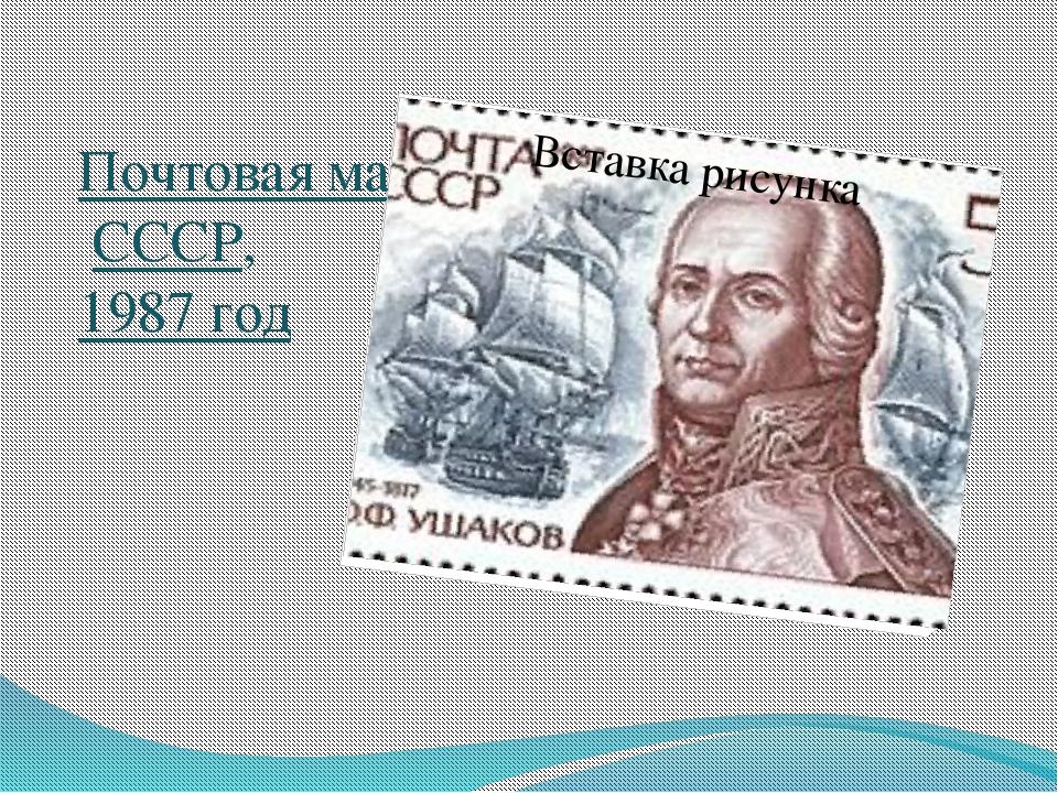 Почтовая маркаСССР,1987 год