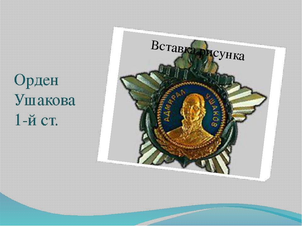 Орден Ушакова 1-й ст.