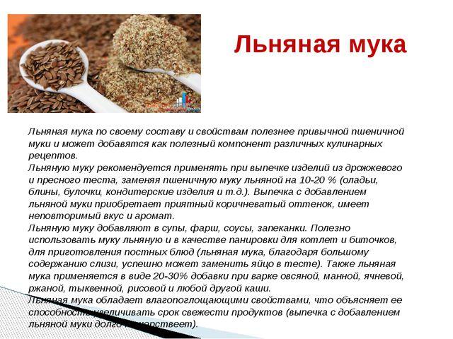 Льняная мука Льняная мука по своему составу и свойствам полезнее привычной п...