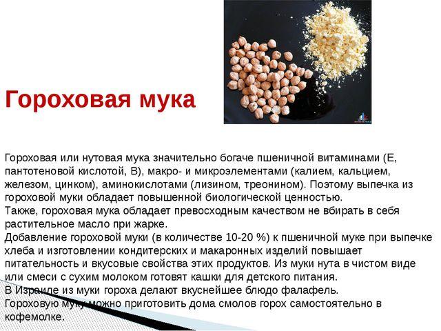 Гороховая мука Гороховая или нутовая мука значительно богаче пшеничной витами...
