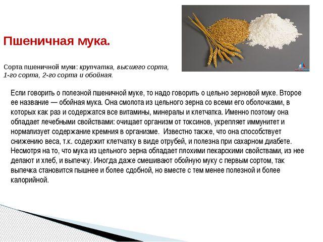 Пшеничная мука. Сорта пшеничной муки:крупчатка, высшего сорта, 1-го сорта,...