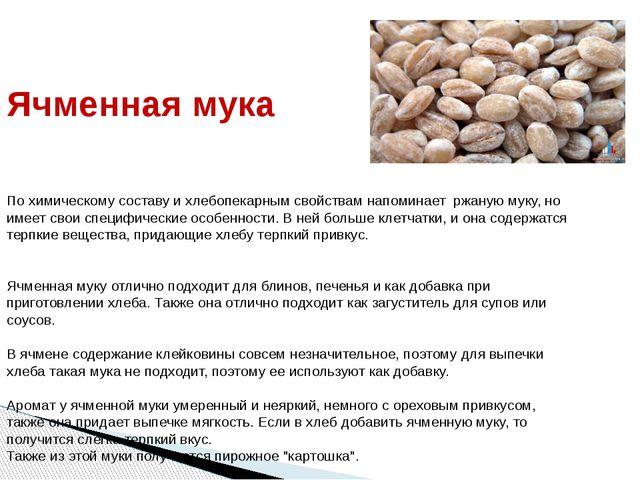 Ячменная мука По химическому составу и хлебопекарным свойствам напоминает ржа...