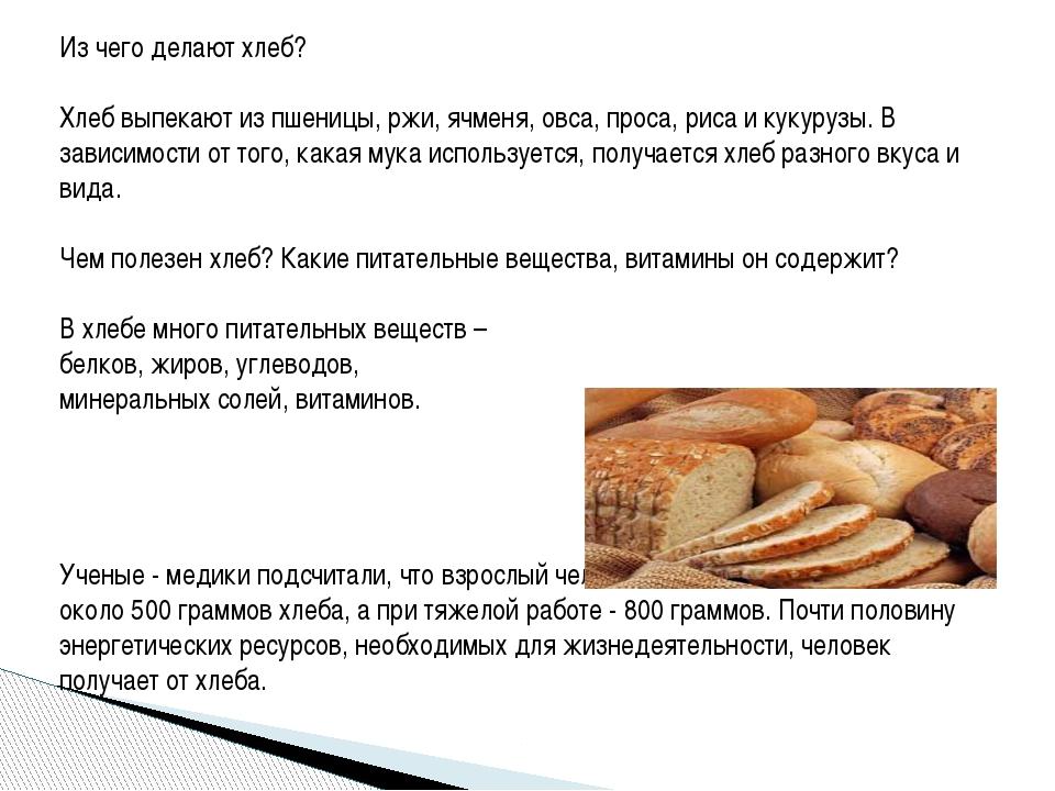Из чего делают хлеб? Хлеб выпекают из пшеницы, ржи, ячменя, овса, проса, рис...