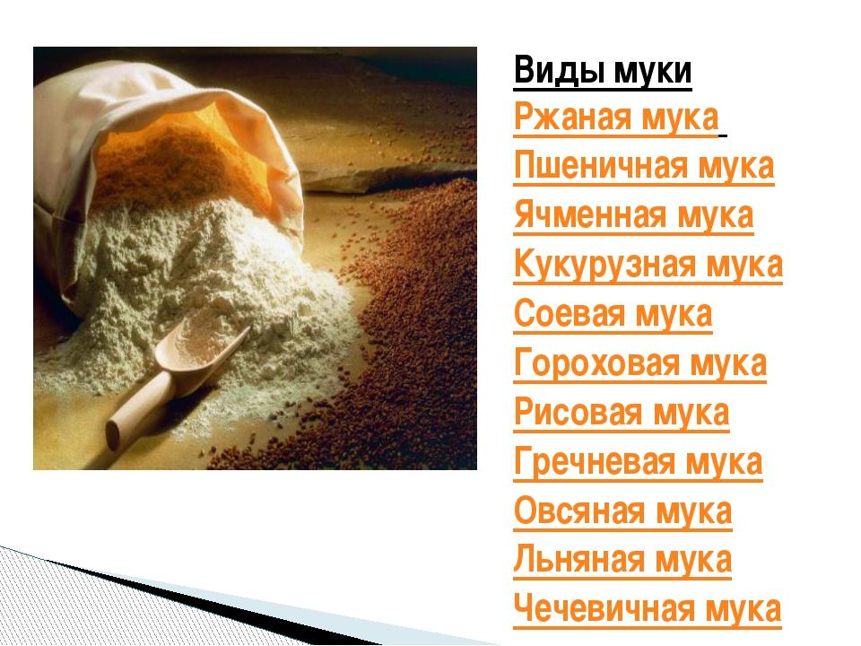 Виды муки Ржаная мука Пшеничная мука Ячменная мука Кукурузная мука Соевая му...