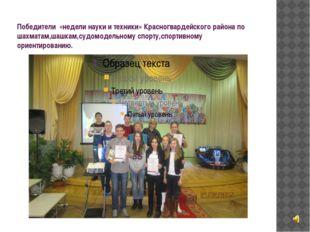 Победители «недели науки и техники» Красногвардейского района по шахматам,шаш