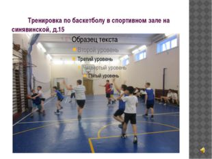 Тренировка по баскетболу в спортивном зале на синявинской, д.15