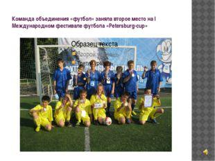 Команда объединения «футбол» заняла второе место на I Международном фестивале