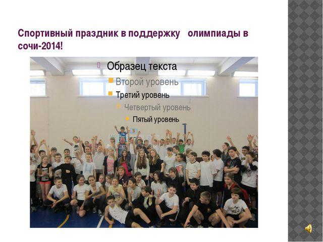 Спортивный праздник в поддержку олимпиады в сочи-2014!