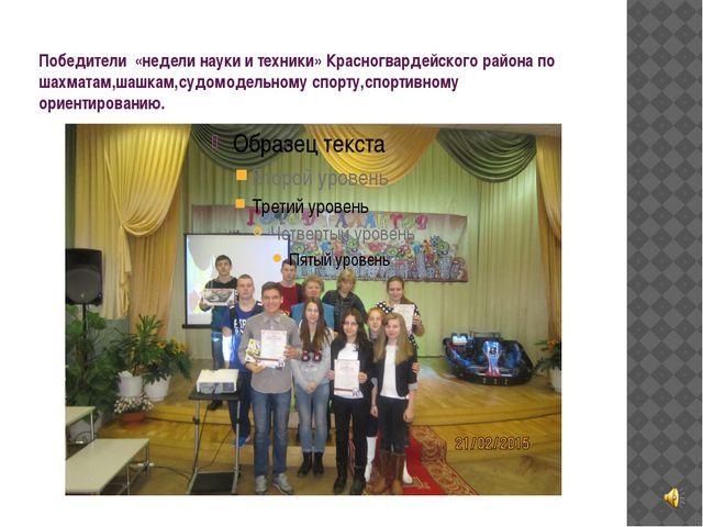 Победители «недели науки и техники» Красногвардейского района по шахматам,шаш...