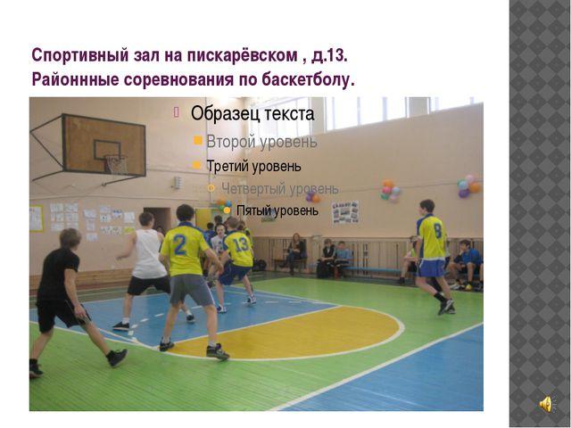 Спортивный зал на пискарёвском , д.13. Районнные соревнования по баскетболу.