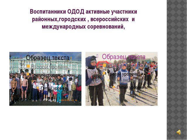 Воспитанники ОДОД активные участники районных,городских , всероссийских и меж...