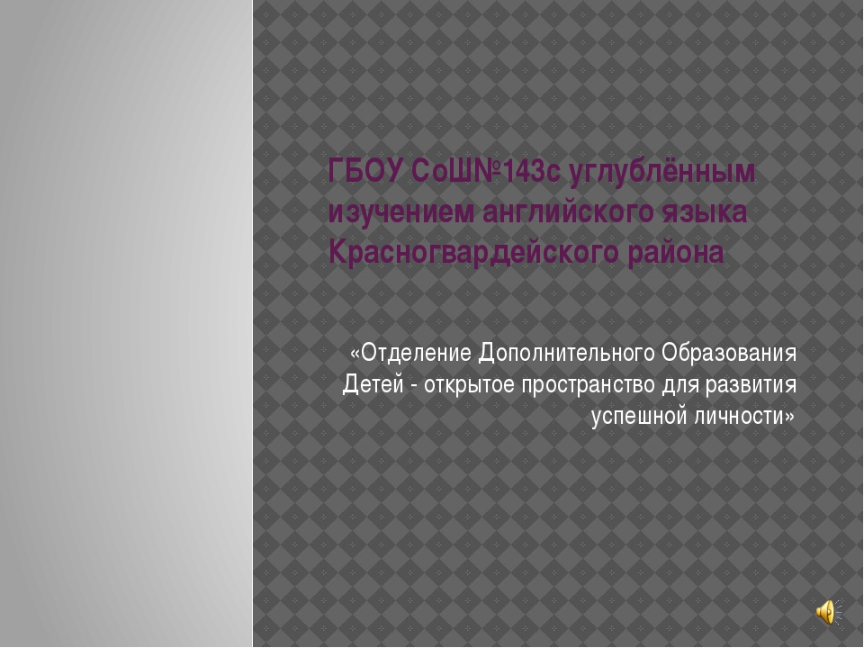 ГБОУ СоШ№143с углублённым изучением английского языка Красногвардейского рай...