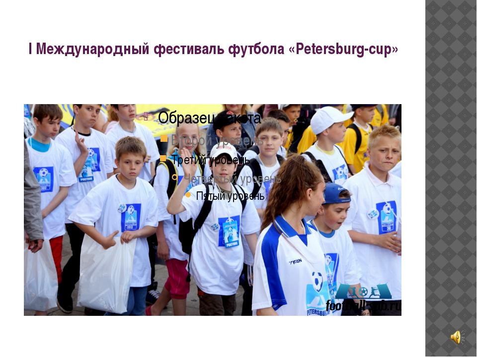 I Международный фестиваль футбола «Petersburg-cup»