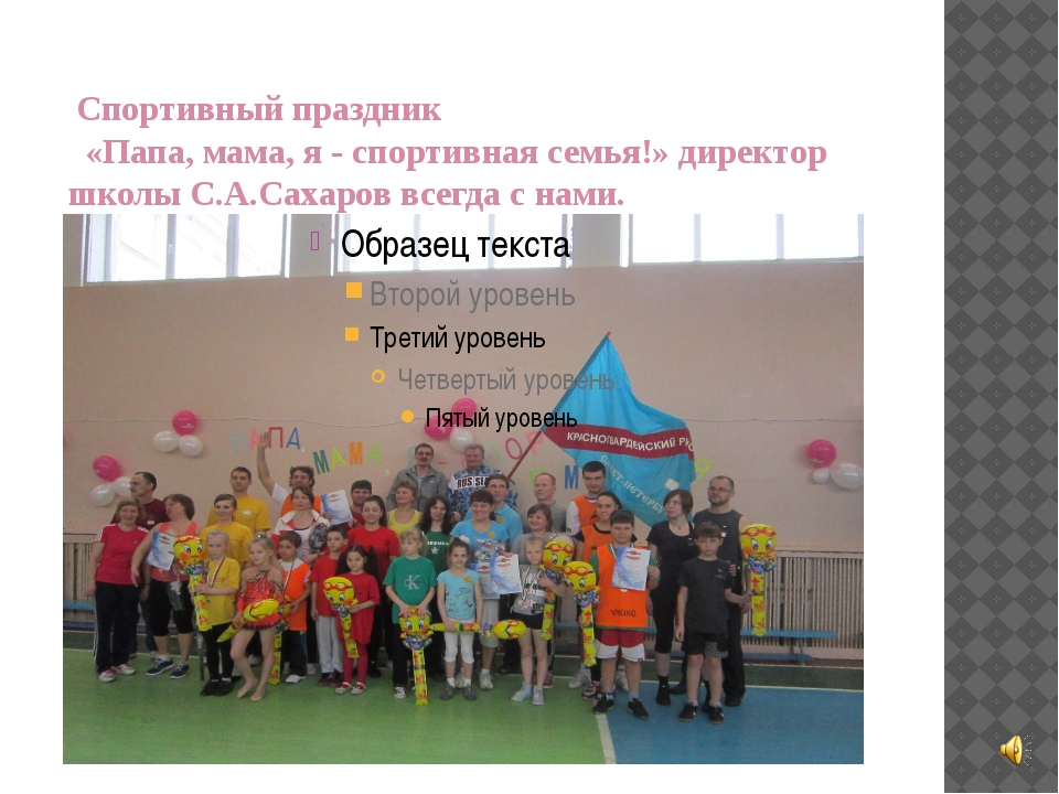 Спортивный праздник «Папа, мама, я - спортивная семья!» директор школы С.А.С...