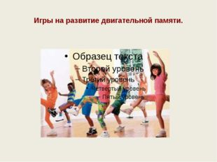 Упражнения на развитие словесно-логической памяти.