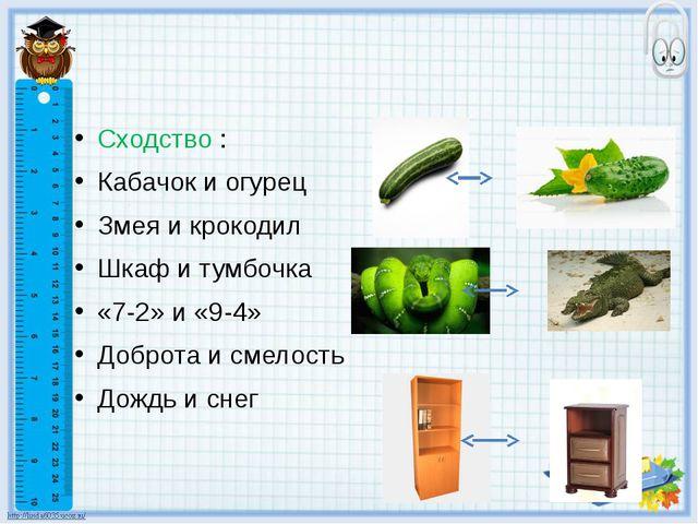 Сходство : Кабачок и огурец Змея и крокодил Шкаф и тумбочка «7-2» и «9-4» До...
