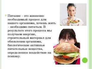 Питание – это жизненно необходимый процесс для нашего организма, хочешь жить