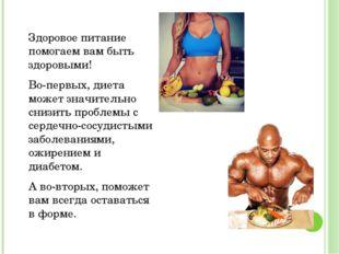 Здоровое питание помогаем вам быть здоровыми! Во-первых, диета может значител