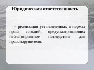 – реализация установленных в нормах права санкций, предусматривающих неблагоп