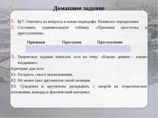 Домашнее задание §27. Ответить на вопросы в конце параграфа. Выписать определ