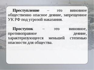 Преступление – это виновное общественно опасное деяние, запрещенное УК РФ под
