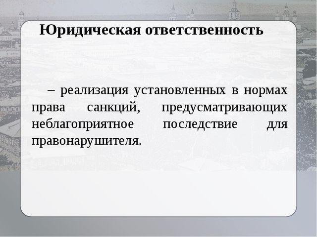– реализация установленных в нормах права санкций, предусматривающих неблагоп...