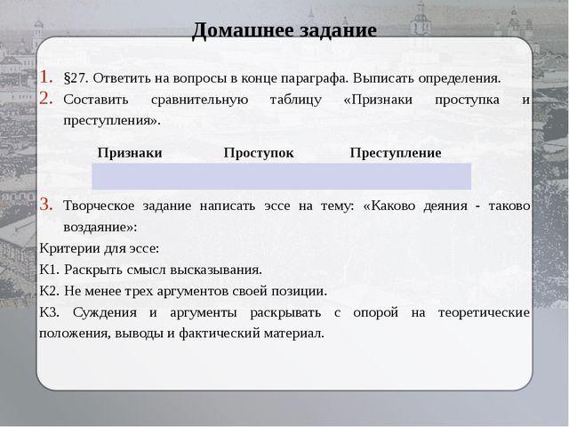 Домашнее задание §27. Ответить на вопросы в конце параграфа. Выписать определ...