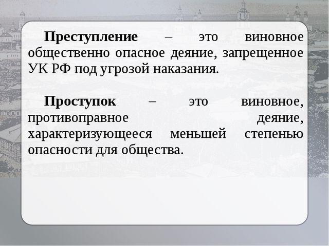 Преступление – это виновное общественно опасное деяние, запрещенное УК РФ под...