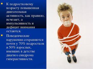 К подростковому возрасту повышенная двигательная активность, как правило, исч