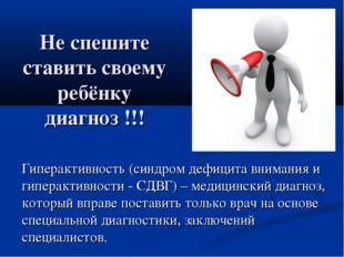 Не спешите ставить своему ребёнку диагноз !!! Гиперактивность (синдром дефиц